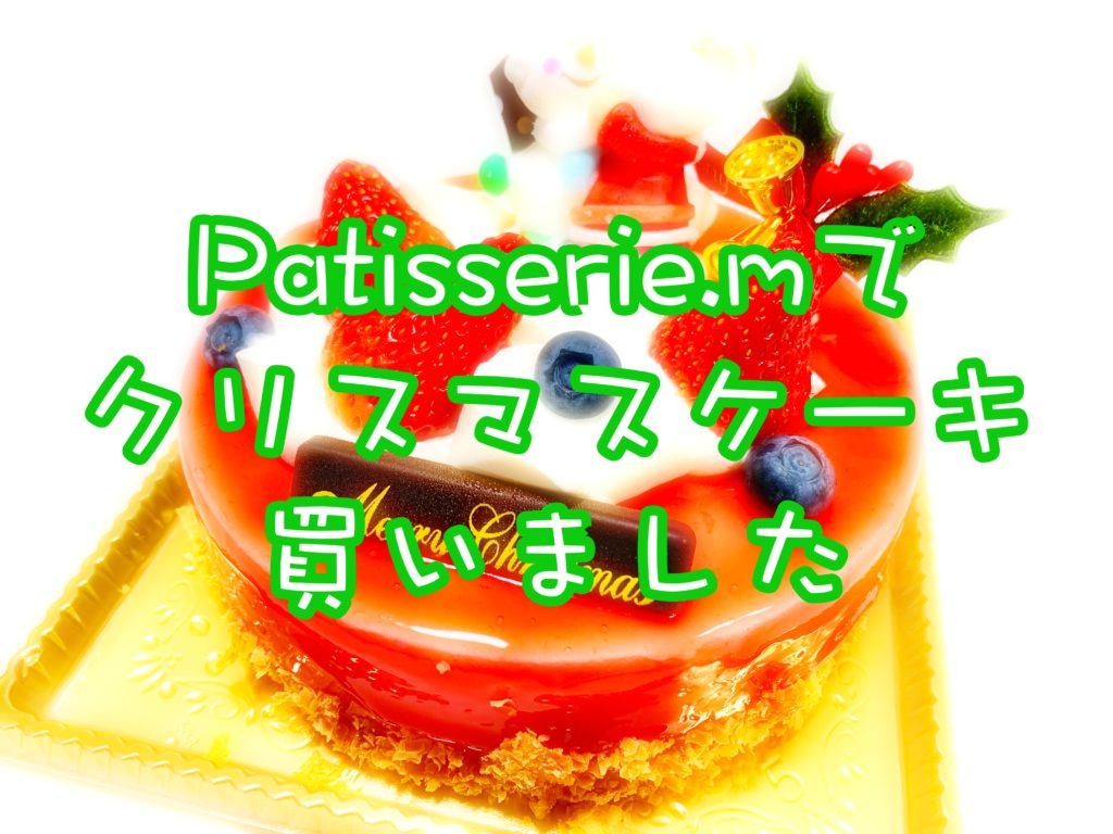 食後にサッパリ食べられる!パティスリーエムのクリスマスケーキ!