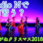 あかがねクリスマス2018出演!Studio N店舗情報!
