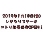 2019年1月18日いきなりステーキニトリ新居浜店OPEN!