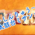 太鼓台ミサンガ販売中!「地域活動団体〜しんりゅう〜」情報