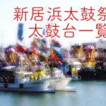 【四国三大祭り】新居浜太鼓祭り全太鼓台一覧&主要イベント紹介