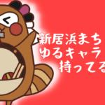 新居浜まちゅりのゆるキャラトレカ!入手場所はココだ!
