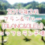 2019年2月 ブラン&ブルー(BLANC&BLEU)ビュッフェランチ情報
