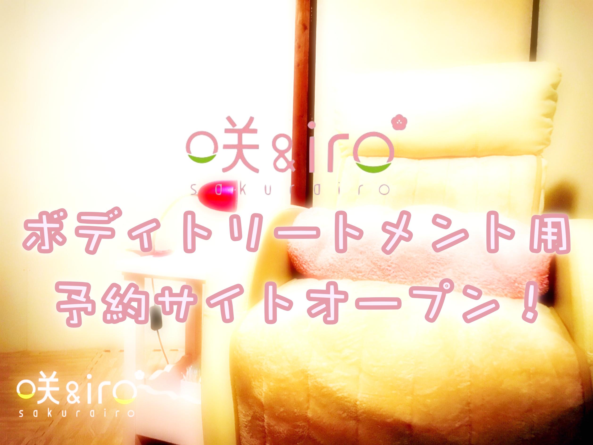 咲&iro*(サクライロ) ボディトリートメント予約サイトオープン!