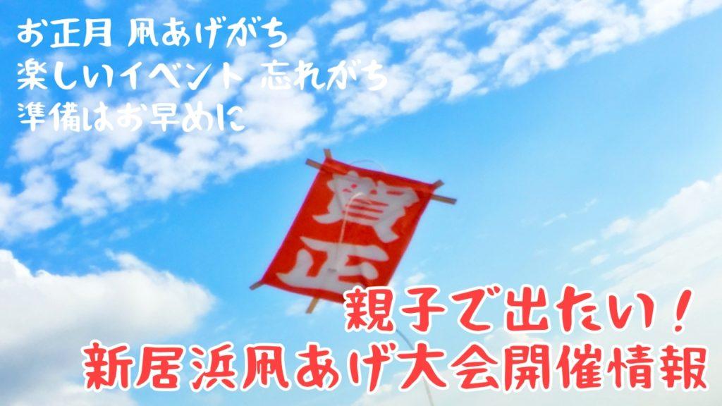 準備はお早めに!2020年1月19日 新居浜凧あげ大会開催情報!