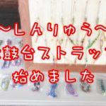 「地域活動団体〜しんりゅう〜」太鼓台ストラップ始めました。