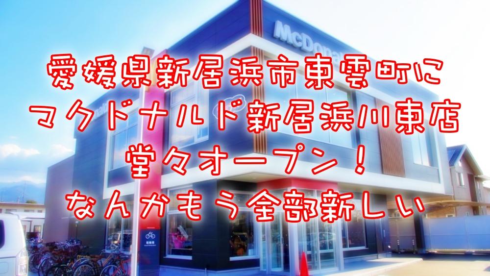 新居浜市東雲町にマクドナルド!川東地区にマックがやってきた!