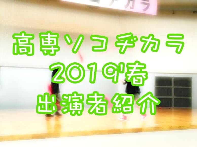 高専ソコヂカラ2019春出演者情報!【新居浜高専の文化部発表会】