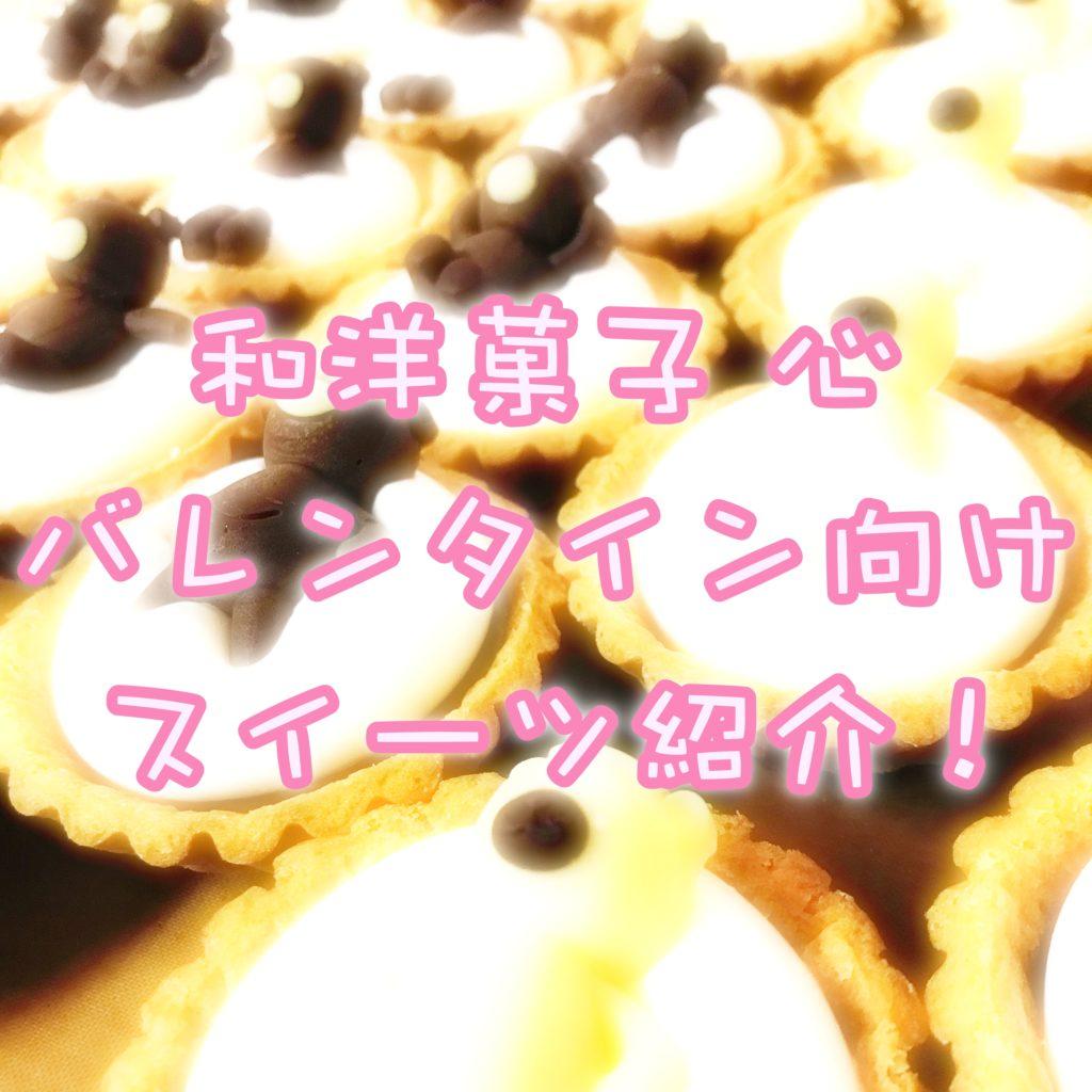和洋菓子 心のバレンタインデー向け商品をご紹介!