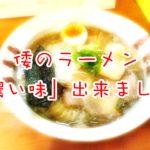 麺処 倭の新メニュー「濃厚伊吹白割」が驚きの味でした。