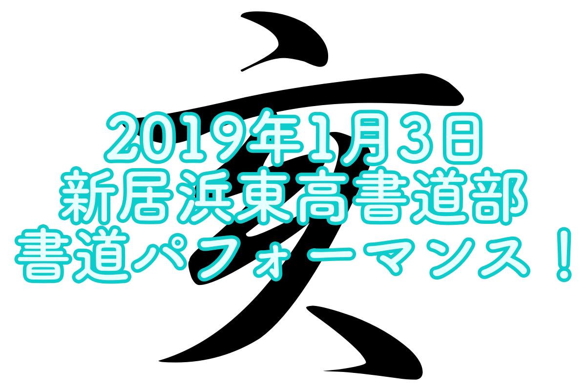 2019年1月3日 新居浜東高校書道部が書道パフォーマンス!