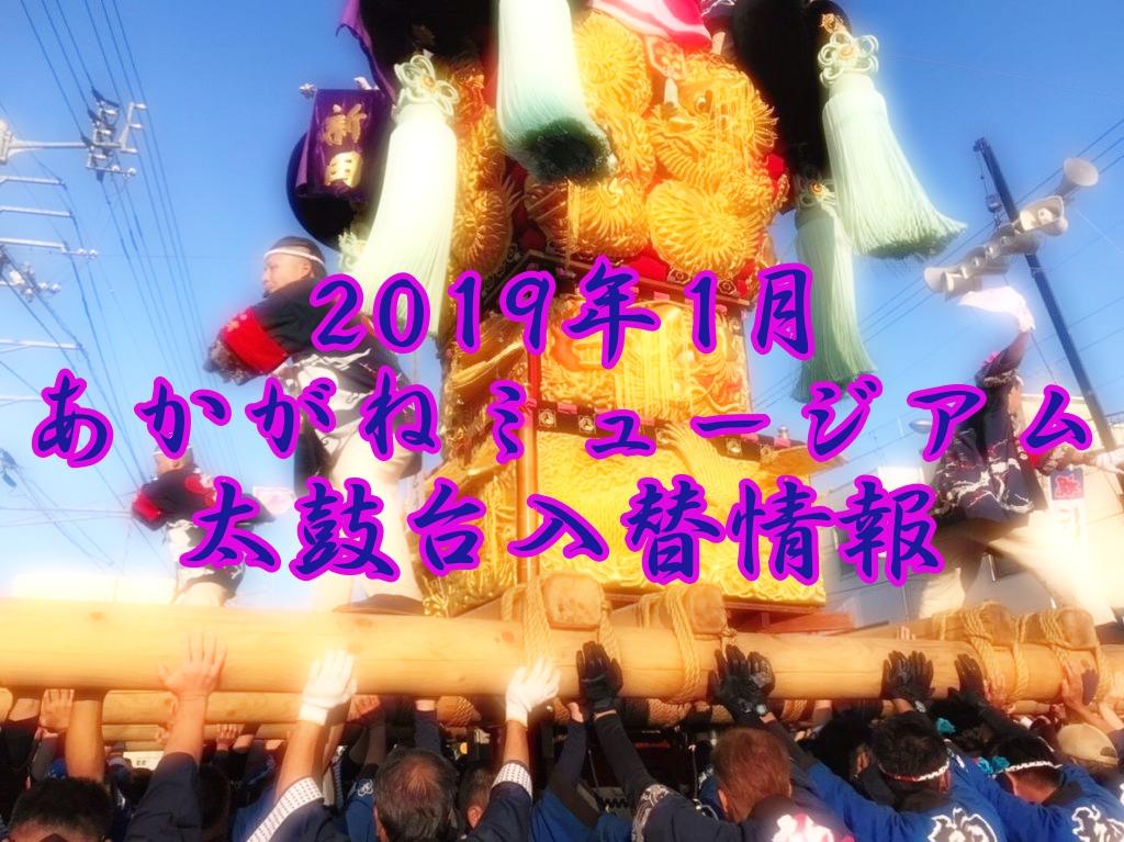 2019年1月 あかがねミュージアム太鼓台入れ替え情報!