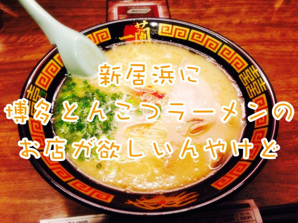 細麺粉落とし!とんこつラーメンのお店!新居浜市に来いやぁ〜!