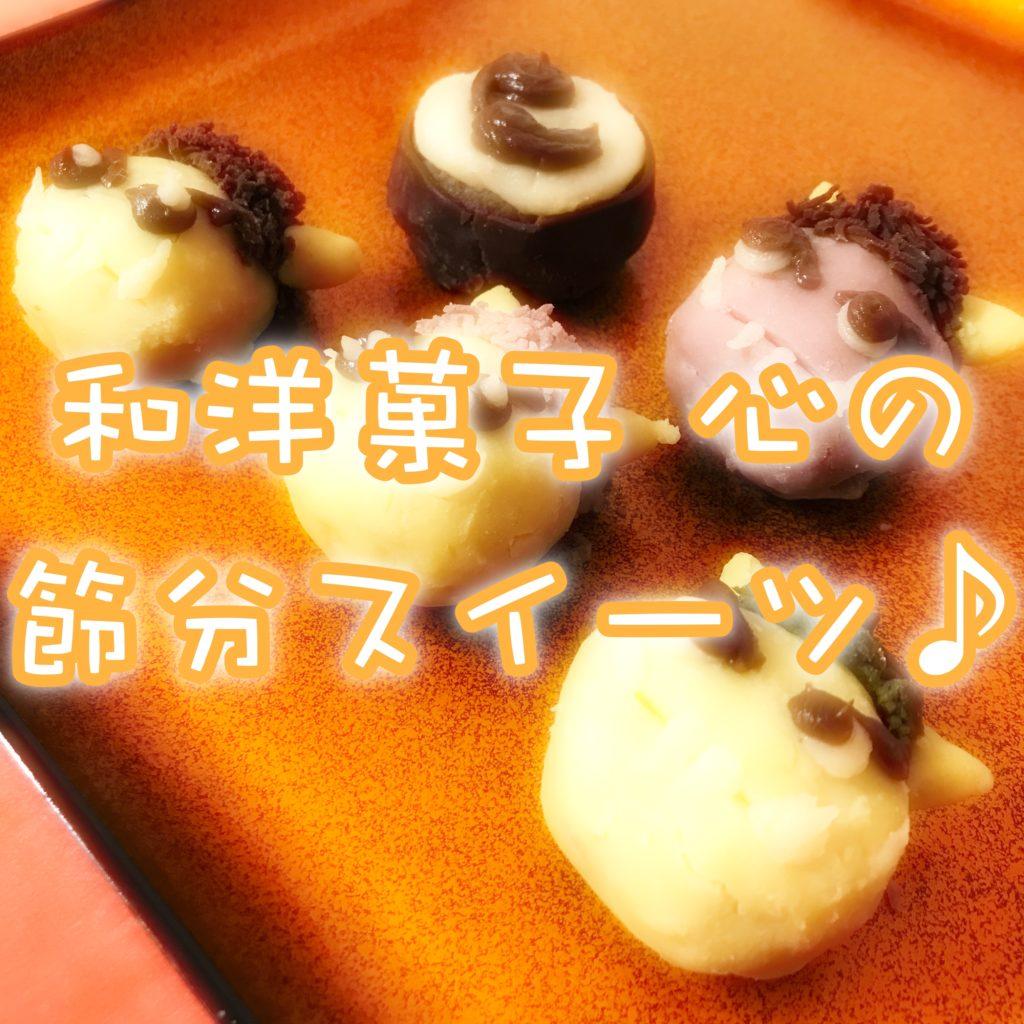 新居浜市大生院「和洋菓子 心」の節分向け商品をご紹介!