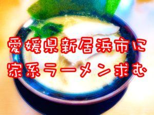 横浜家系ラーメンのお店が愛媛県新居浜市に欲しい!カモン家系!