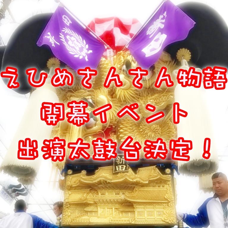 2019/4/20 えひめさんさん物語開会イベント出演太鼓台決定!