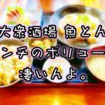 新居浜 大衆酒場魚とん 安い・うまい・ボリューム満点ランチ!