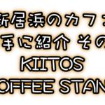勝手に新居浜カフェ紹介!「KIITOS COFFEE STAND」編