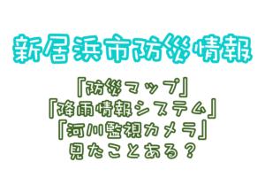 災害発生時必ずチェック!新居浜市の防災情報について紹介!