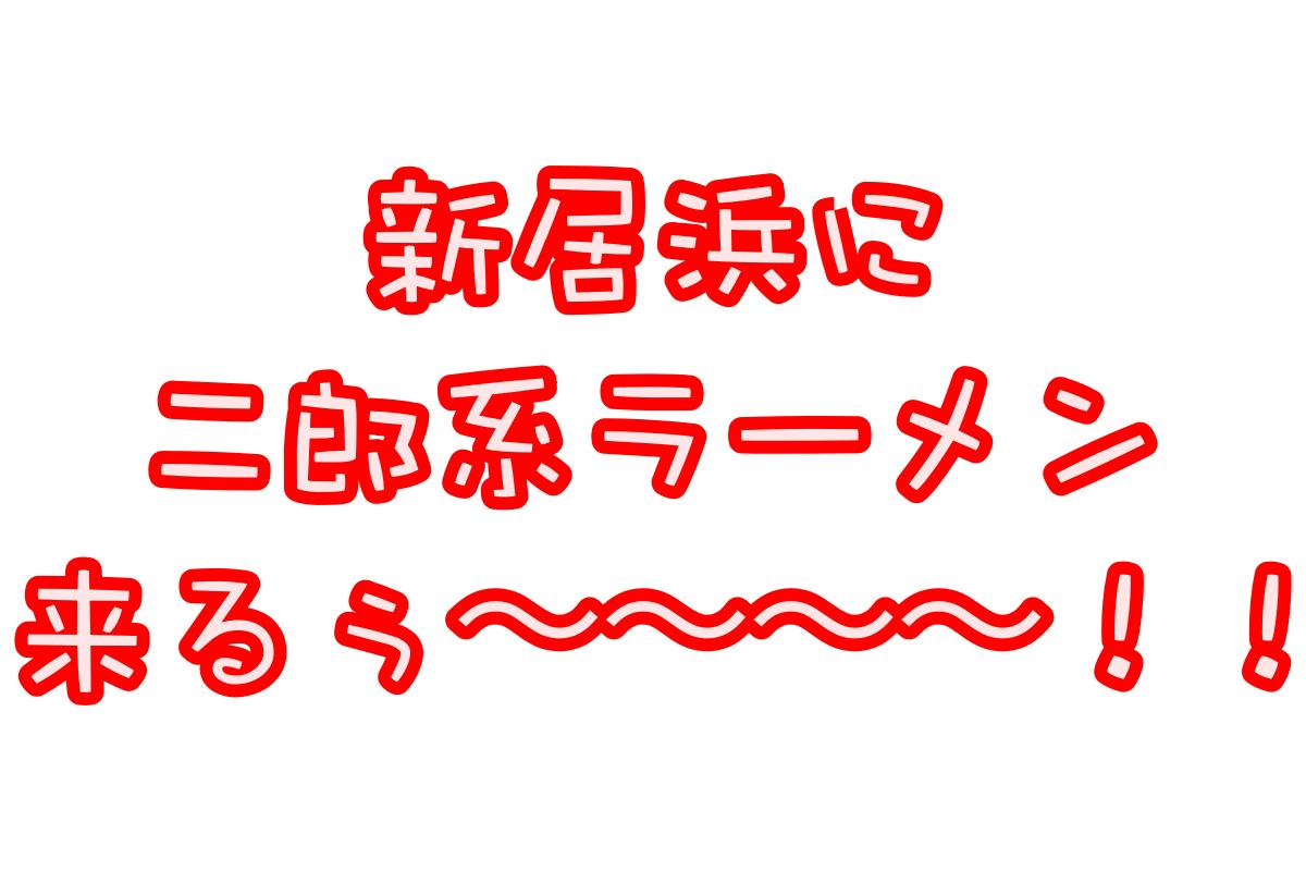阿修羅ーメン(阿修羅メーン)が二郎系ラーメン試作中?食べたい!