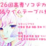 2019年3月3日開催 高専ソコヂカラ各部演目&タイムテーブル紹介!