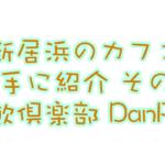 勝手に新居浜カフェ紹介!「話飲倶楽部 DanRan」編