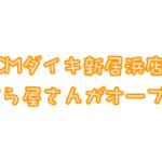 本日オープン!「揚げたて天ぷらさくや 新居浜店」店舗情報!