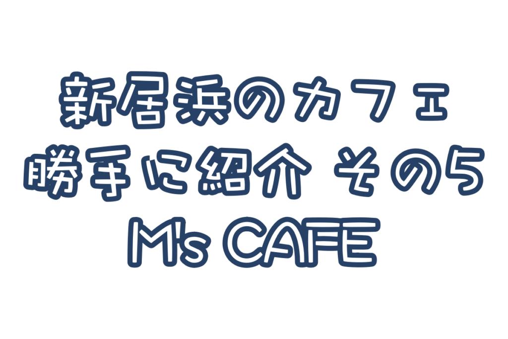 勝手に新居浜カフェ紹介!「M's CAFE」編