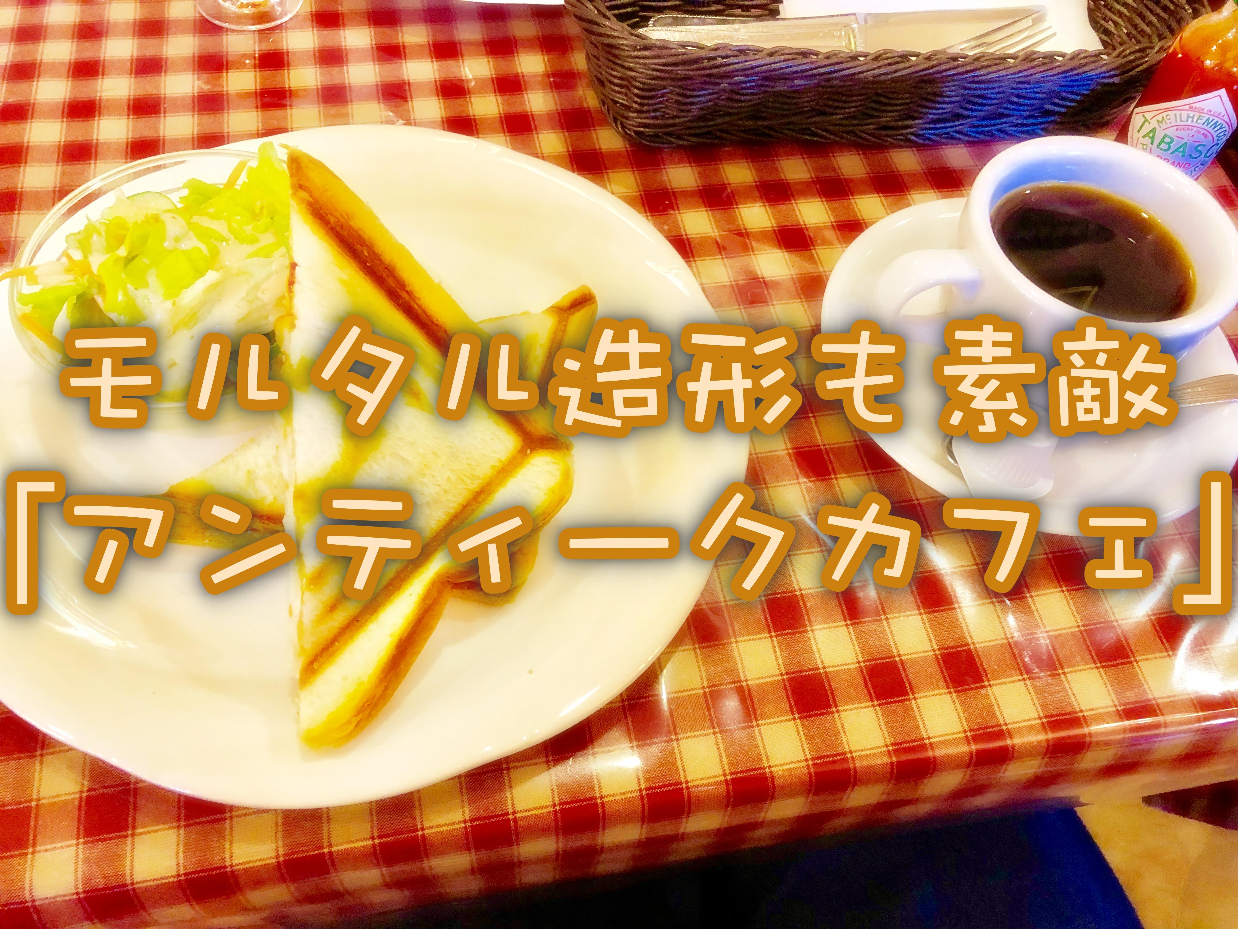 シャレ感MAX!「The Antique Cafe(アンティークカフェ)」店舗情報