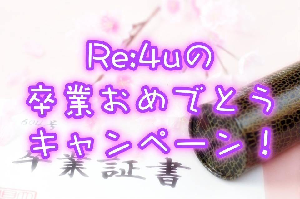 全メニュー20%OFF!「Re:4u」の卒業おめでとうキャンペーン!