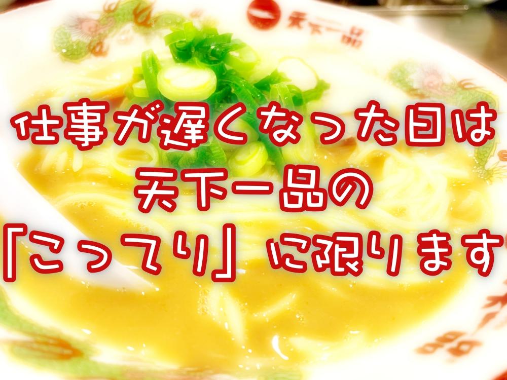 新居浜ラーメン界夜の帝王 天下一品新居浜店を紹介!