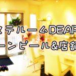 GREENPEEL®︎導入店 「エステルームDEARLY」店舗情報!