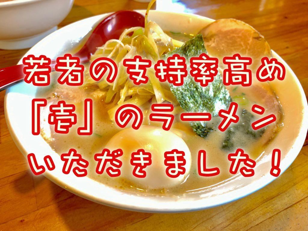 新居浜の若者から支持されるラーメン店「麺屋 壱(いち)」を紹介!