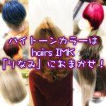 卒業生必見!hairs IMKスタイリスト「りなみ」の個性派カラー!