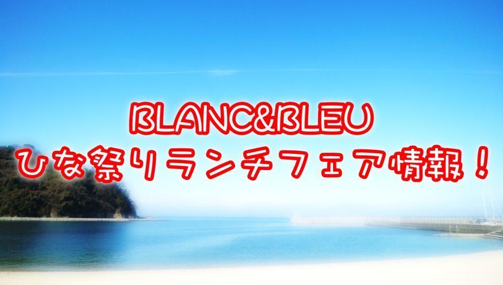 2019年3月ブラン&ブルー(BLANC&BLEU)ひな祭りランチフェア情報