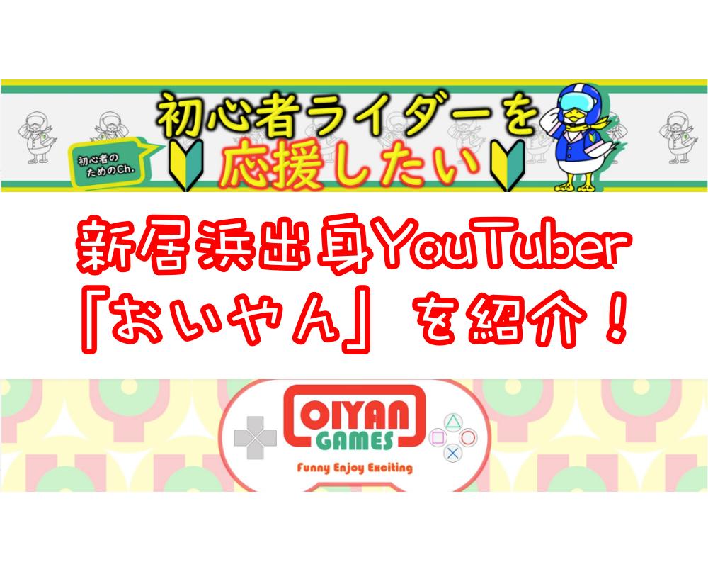 バイク&ゲーム実況!YouTuber「おいやん」を紹介!