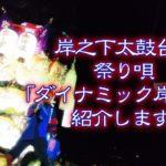 岸ノ下太鼓台の祭り唄!「ダイナミック岸之下」を紹介!