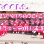 春は子ども天国!クールスダンススタジオ GWイベント出演情報!