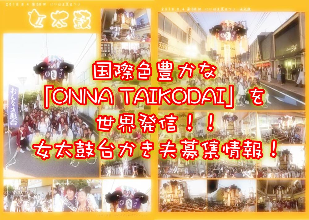 新居浜夏祭り 「女太鼓台」かき夫登録・申し込み方法紹介!