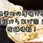 あっさり唐揚げのお店!「元祖からあげ家 酉」店舗情報!