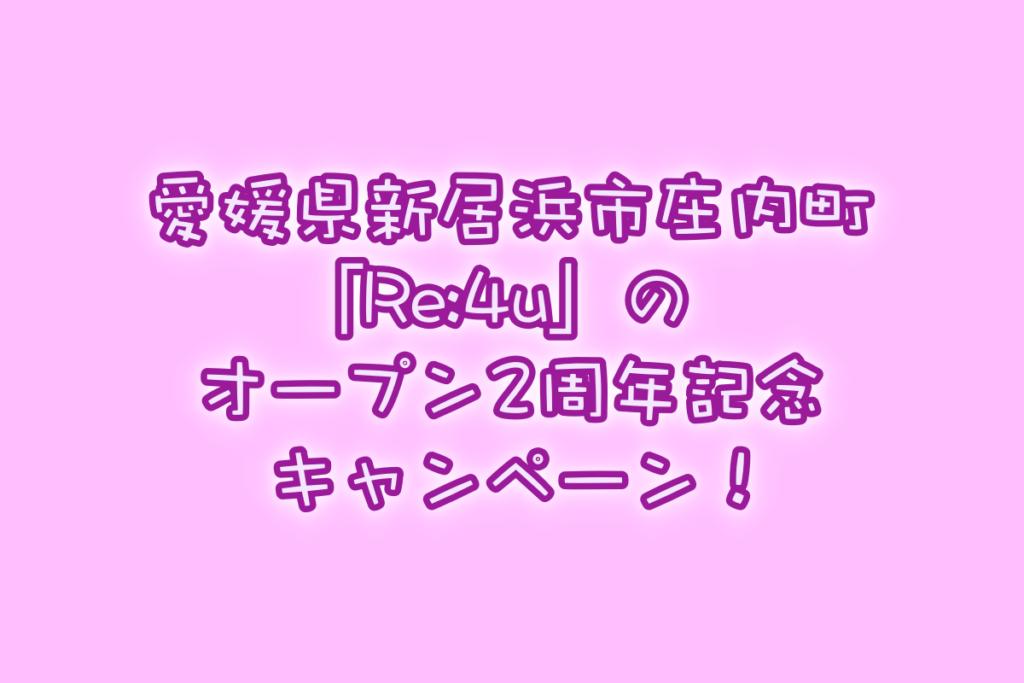 Re:4uの2周年記念キャンペーン!はずれなしのくじ引き開催!