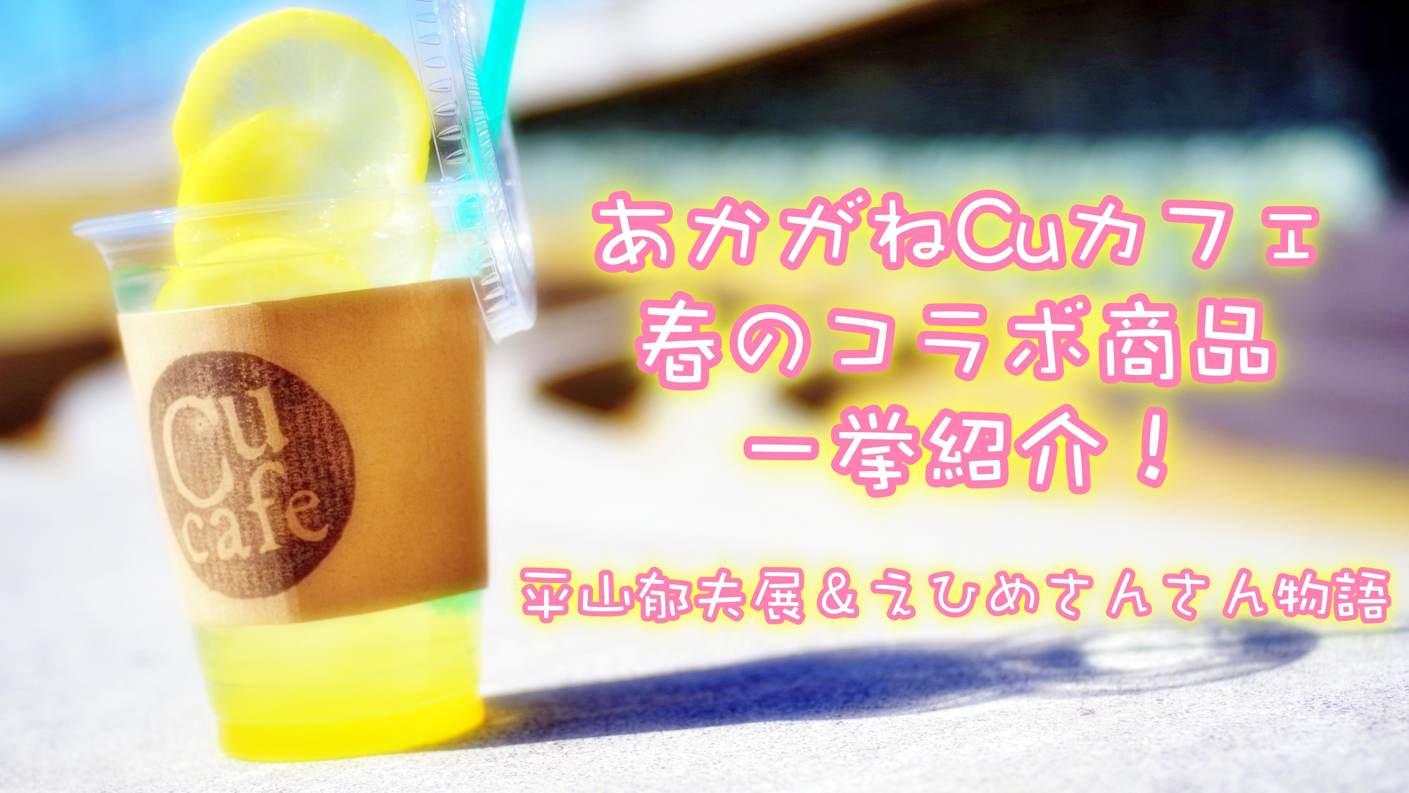 Cuカフェのコラボイベント!平山郁夫展&えひめさんさん物語!