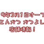 2019年3月1日オープン予定!とんかつ かつよし店舗情報!