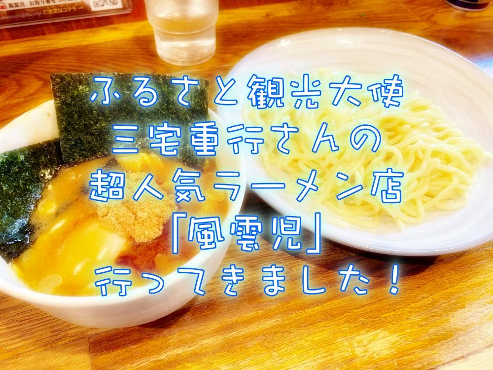 ふるさと観光大使 三宅重行のラーメン店 風雲児に行ってきた!