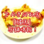 新居浜市宮原町に移転!「ざんき驢馬」店舗情報!