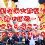 【新居浜太鼓祭り】川東地区統一?SNSで話題の噂話まとめてみた。