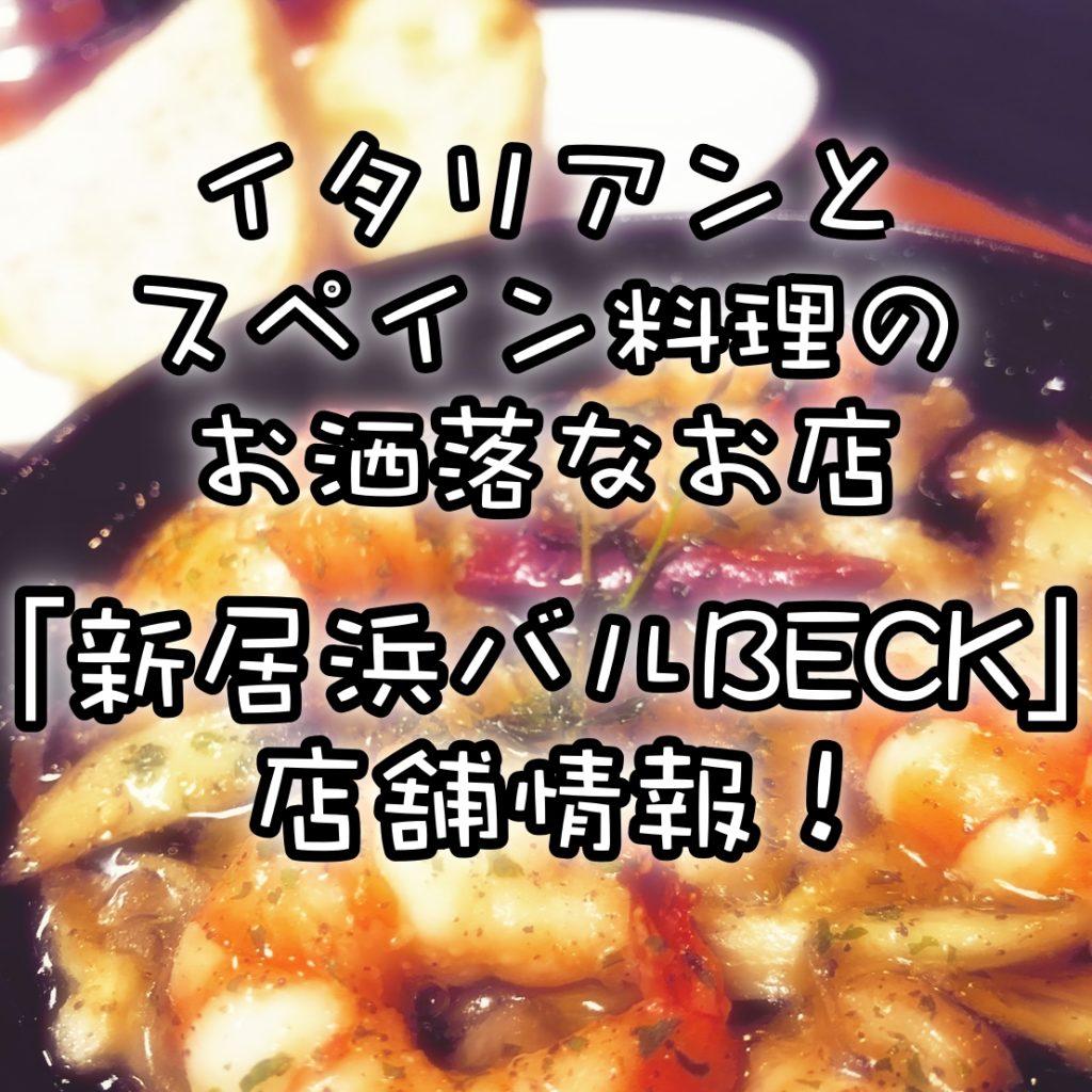 イタリアン&スパニッシュ!新居浜バルBECK店舗情報!