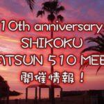 憧れのDATSUN 510がマリンパーク新居浜に集う!イベント情報!