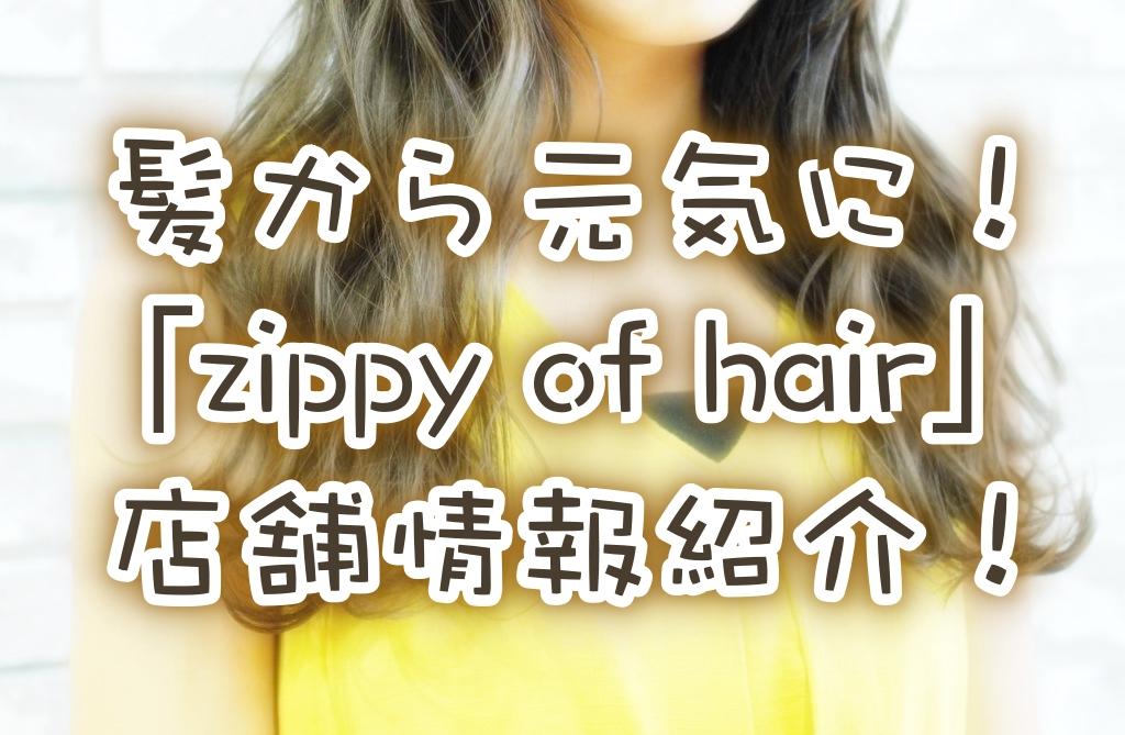 髪を通じてお客様を元気に!「zippy of hair」店舗情報!