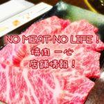 NO MEAT NO LIFE!焼肉一心店舗情報!